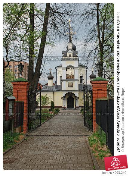 Дорога к храму всегда открыта (Преображенская церковь в Юдино), фото № 293240, снято 2 мая 2008 г. (c) Владимир Тарасов / Фотобанк Лори