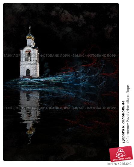 Дорога к колокольне, иллюстрация № 246640 (c) Parmenov Pavel / Фотобанк Лори