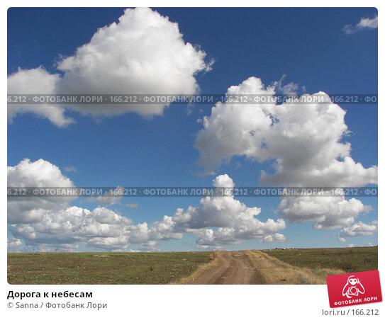 Дорога к небесам, фото № 166212, снято 14 сентября 2007 г. (c) Sanna / Фотобанк Лори