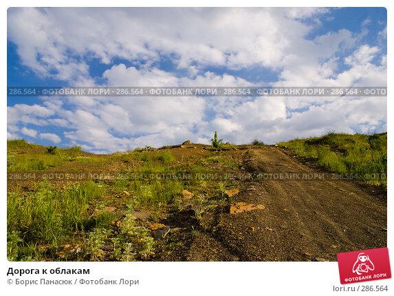 Дорога к облакам, фото № 286564, снято 8 мая 2008 г. (c) Борис Панасюк / Фотобанк Лори