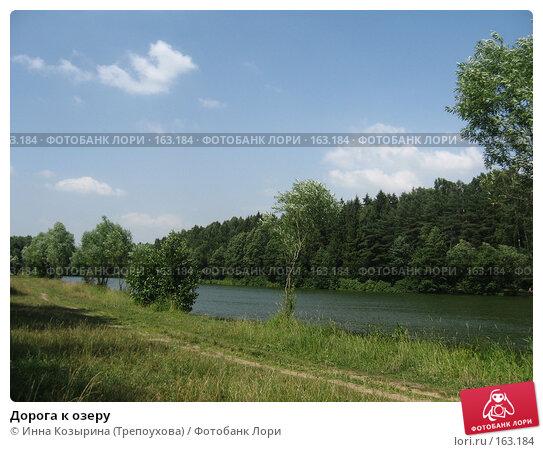 Дорога к озеру, эксклюзивное фото № 163184, снято 6 июля 2007 г. (c) Инна Козырина (Трепоухова) / Фотобанк Лори