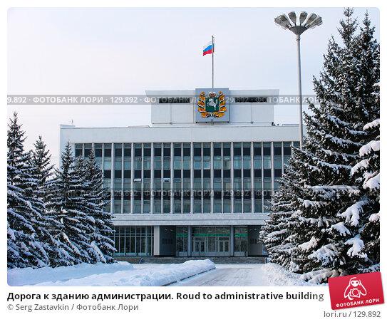 Дорога к зданию администрации. Roud to administrative building, фото № 129892, снято 22 декабря 2004 г. (c) Serg Zastavkin / Фотобанк Лори