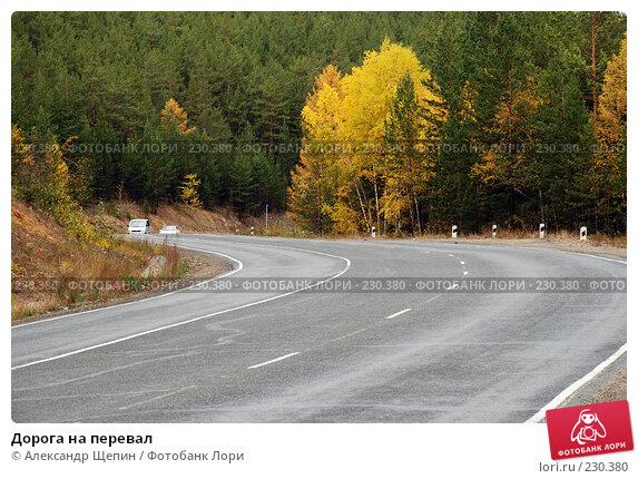 Дорога на перевал, эксклюзивное фото № 230380, снято 26 сентября 2007 г. (c) Александр Щепин / Фотобанк Лори