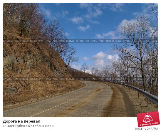 Дорога на перевал, фото № 242784, снято 29 марта 2008 г. (c) Олег Рубик / Фотобанк Лори