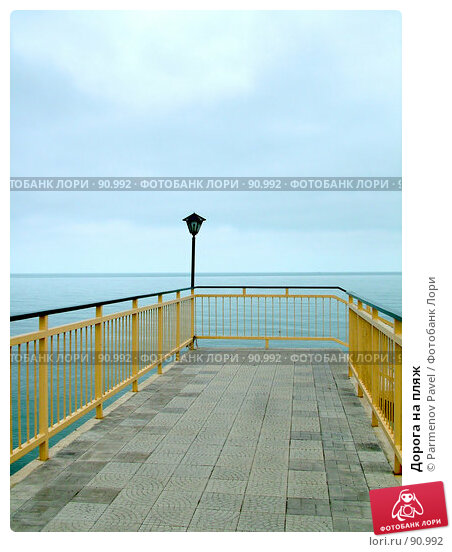 Купить «Дорога на пляж», фото № 90992, снято 31 мая 2007 г. (c) Parmenov Pavel / Фотобанк Лори