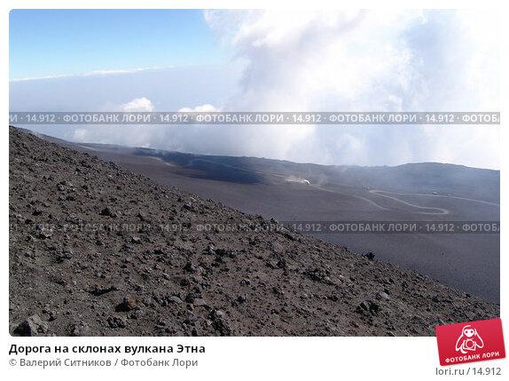 Дорога на склонах вулкана Этна, фото № 14912, снято 7 октября 2004 г. (c) Валерий Ситников / Фотобанк Лори