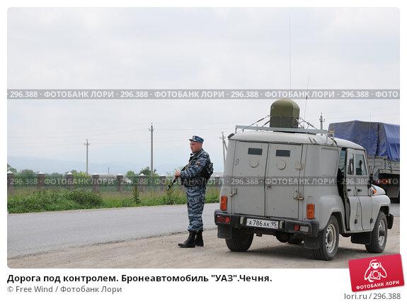 """Дорога под контролем. Бронеавтомобиль """"УАЗ"""".Чечня., эксклюзивное фото № 296388, снято 11 марта 2007 г. (c) Free Wind / Фотобанк Лори"""