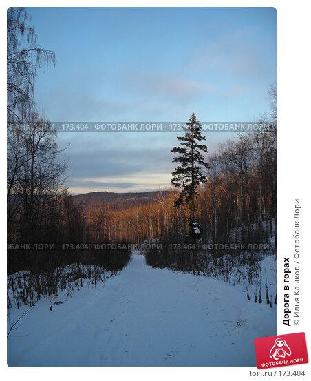 Дорога в горах, фото № 173404, снято 5 января 2008 г. (c) Илья Клыков / Фотобанк Лори