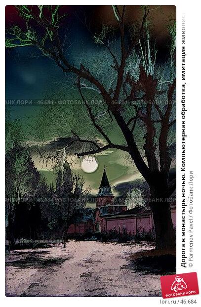 Дорога в монастырь ночью. Компьютерная обработка, имитация живописи, фото № 46684, снято 2 декабря 2016 г. (c) Parmenov Pavel / Фотобанк Лори
