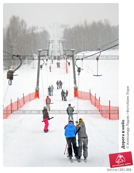 Дорога в небо, фото № 201304, снято 6 февраля 2008 г. (c) Александр Лядов / Фотобанк Лори