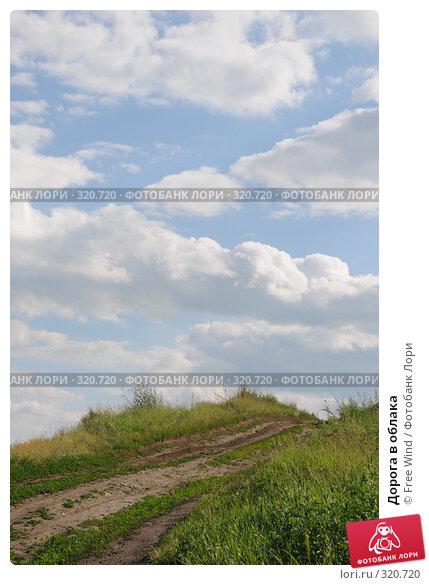 Дорога в облака, эксклюзивное фото № 320720, снято 11 июня 2008 г. (c) Free Wind / Фотобанк Лори