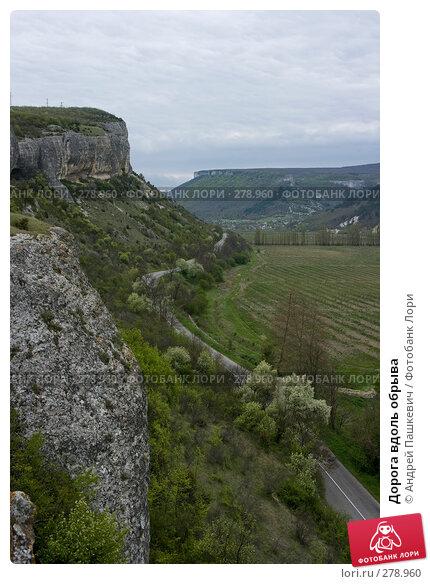 Дорога вдоль обрыва, фото № 278960, снято 2 мая 2007 г. (c) Андрей Пашкевич / Фотобанк Лори