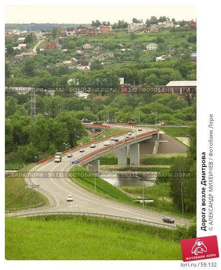 Дорога возле Дмитрова, фото № 59132, снято 17 июня 2006 г. (c) АЛЕКСАНДР МИХЕИЧЕВ / Фотобанк Лори