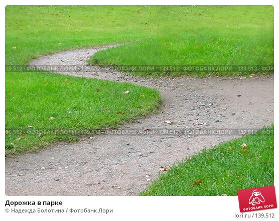 Дорожка в парке, фото № 139512, снято 4 октября 2006 г. (c) Надежда Болотина / Фотобанк Лори