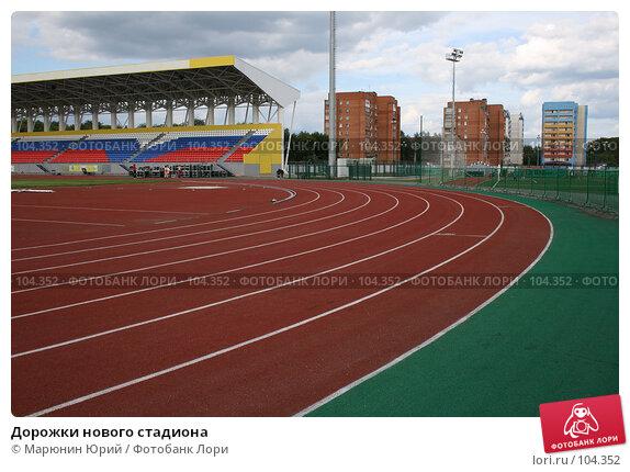 Купить «Дорожки нового стадиона», фото № 104352, снято 23 апреля 2018 г. (c) Марюнин Юрий / Фотобанк Лори