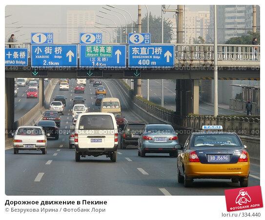Дорожное движение в Пекине, фото № 334440, снято 4 ноября 2007 г. (c) Безрукова Ирина / Фотобанк Лори