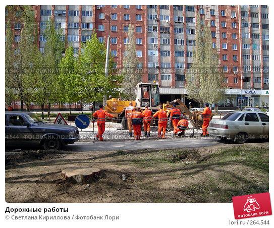 Дорожные работы, фото № 264544, снято 28 апреля 2008 г. (c) Светлана Кириллова / Фотобанк Лори
