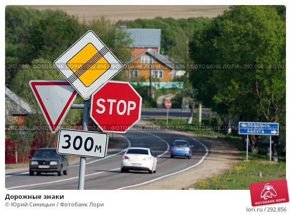 Дорожные знаки, фото № 292856, снято 18 мая 2008 г. (c) Юрий Синицын / Фотобанк Лори