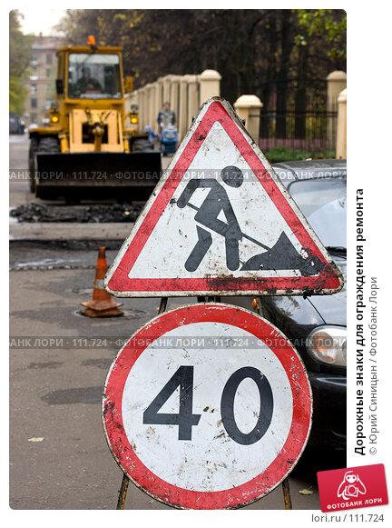 Дорожные знаки для ограждения ремонта, фото № 111724, снято 22 октября 2007 г. (c) Юрий Синицын / Фотобанк Лори