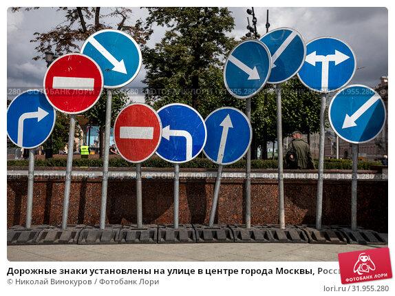 Купить «Дорожные знаки установлены на улице в центре города Москвы, Россия», фото № 31955280, снято 3 августа 2019 г. (c) Николай Винокуров / Фотобанк Лори