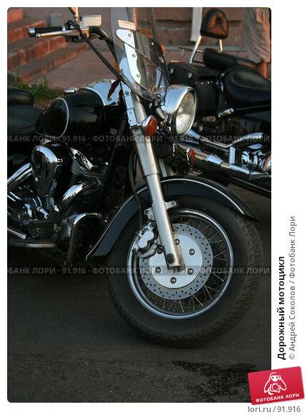 Дорожный мотоцикл, фото № 91916, снято 18 августа 2007 г. (c) Андрей Соколов / Фотобанк Лори