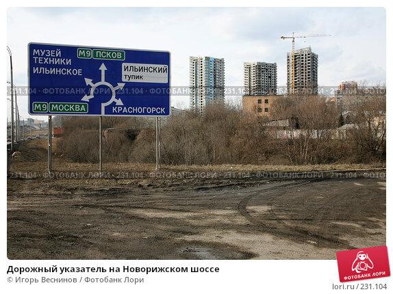 Дорожный указатель на Новорижском шоссе, эксклюзивное фото № 231104, снято 22 марта 2008 г. (c) Игорь Веснинов / Фотобанк Лори