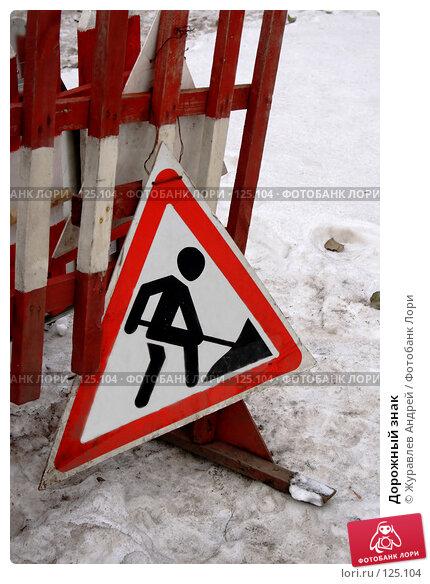 Дорожный знак, эксклюзивное фото № 125104, снято 22 ноября 2007 г. (c) Журавлев Андрей / Фотобанк Лори