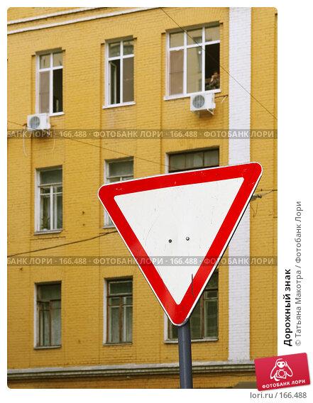 Купить «Дорожный знак», фото № 166488, снято 11 июля 2007 г. (c) Татьяна Макотра / Фотобанк Лори