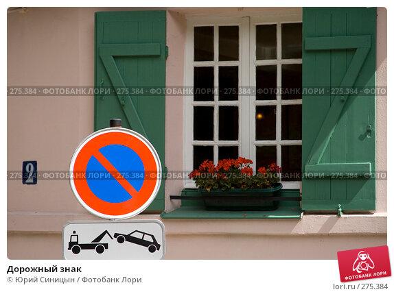 Дорожный знак, фото № 275384, снято 20 июня 2007 г. (c) Юрий Синицын / Фотобанк Лори