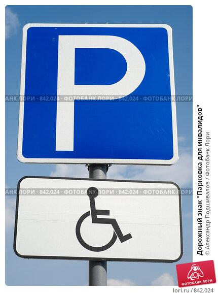 """Купить «Дорожный знак """"Парковка для инвалидов""""», фото № 842024, снято 25 апреля 2009 г. (c) Александр Подшивалов / Фотобанк Лори"""