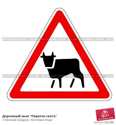 """Купить «Дорожный знак """"Перегон скота""""», иллюстрация № 332588 (c) Евгений Захаров / Фотобанк Лори"""