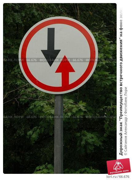 """Дорожный знак """"Преимущество встречного движения"""" на фоне зелени, фото № 66676, снято 31 июля 2007 г. (c) Сайганов Александр / Фотобанк Лори"""