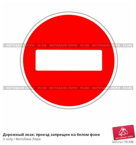 Дорожный знак: проезд запрещен на белом фоне, иллюстрация № 19336 (c) only / Фотобанк Лори