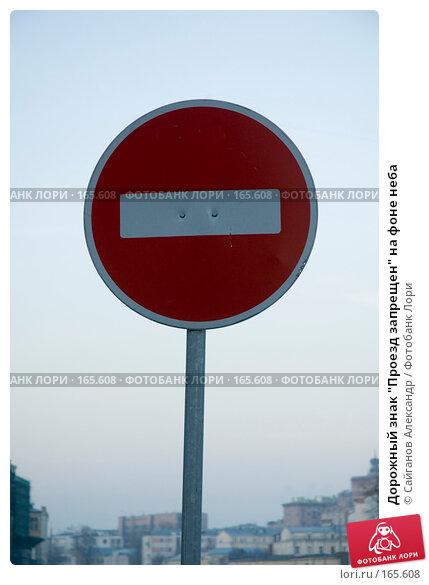 """Дорожный знак """"Проезд запрещен"""" на фоне неба, эксклюзивное фото № 165608, снято 1 января 2008 г. (c) Сайганов Александр / Фотобанк Лори"""