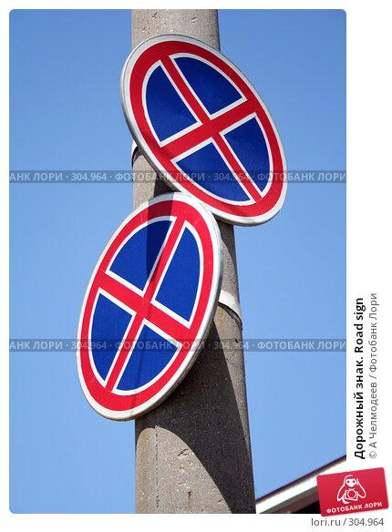 Дорожный знак. Road sign, фото № 304964, снято 8 июля 2007 г. (c) A Челмодеев / Фотобанк Лори