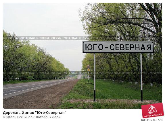 """Дорожный знак """"Юго-Северная"""", эксклюзивное фото № 80776, снято 9 мая 2007 г. (c) Игорь Веснинов / Фотобанк Лори"""