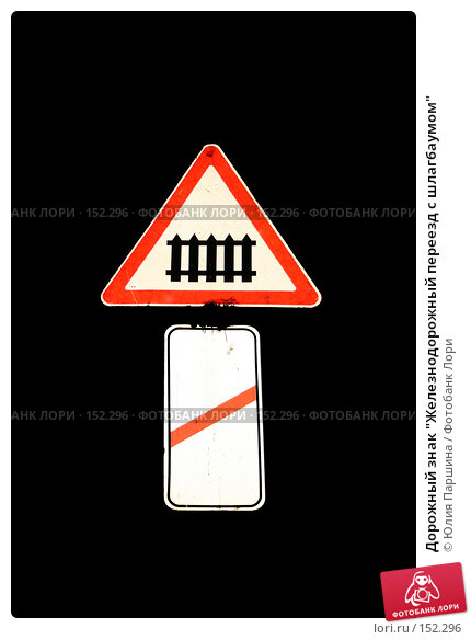 """Дорожный знак """"Железнодорожный переезд с шлагбаумом"""", фото № 152296, снято 17 ноября 2007 г. (c) Юлия Паршина / Фотобанк Лори"""
