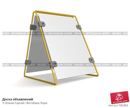 Доска объявлений, иллюстрация № 109852 (c) Ильин Сергей / Фотобанк Лори