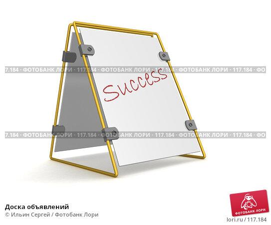 Доска объявлений, иллюстрация № 117184 (c) Ильин Сергей / Фотобанк Лори