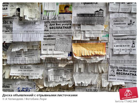 Купить «Доска объявлений с отрывными листочками», эксклюзивное фото № 7642344, снято 2 мая 2014 г. (c) A Челмодеев / Фотобанк Лори
