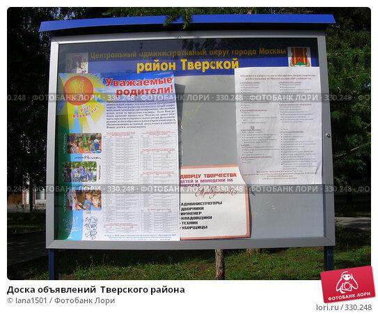 Доска объявлений  Тверского района, эксклюзивное фото № 330248, снято 10 июня 2008 г. (c) lana1501 / Фотобанк Лори