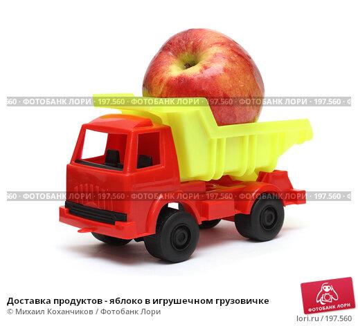 Доставка продуктов - яблоко в игрушечном грузовичке, фото № 197560, снято 6 февраля 2008 г. (c) Михаил Коханчиков / Фотобанк Лори