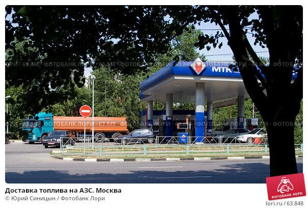 Доставка топлива на АЗС. Москва, фото № 63848, снято 13 июля 2007 г. (c) Юрий Синицын / Фотобанк Лори