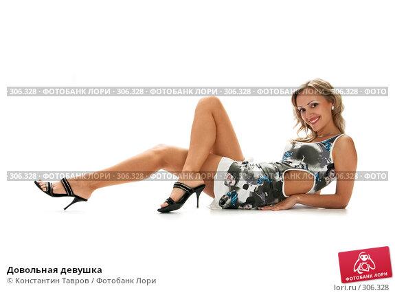 Довольная девушка, фото № 306328, снято 10 октября 2007 г. (c) Константин Тавров / Фотобанк Лори