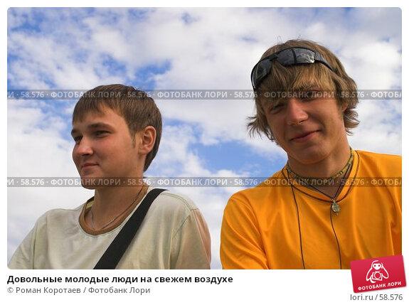 Купить «Довольные молодые люди на свежем воздухе», фото № 58576, снято 30 июня 2007 г. (c) Роман Коротаев / Фотобанк Лори