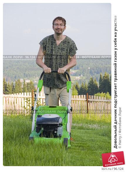 Довольный дачник подстригает травяной газон у себя на участке, фото № 96124, снято 7 июля 2007 г. (c) Harry / Фотобанк Лори