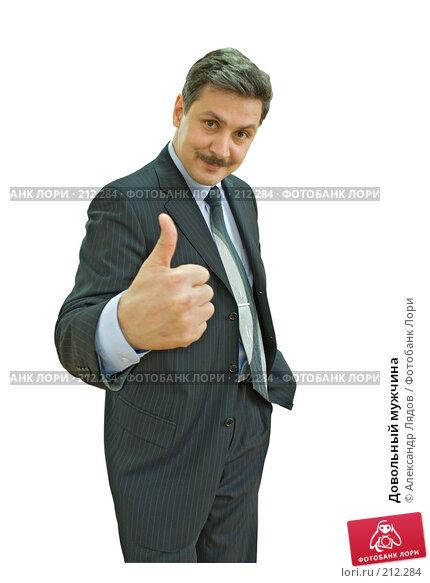 Довольный мужчина, фото № 212284, снято 29 февраля 2008 г. (c) Александр Лядов / Фотобанк Лори