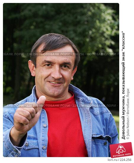 """Довольный мужчина, показывающий знак """"классно"""", фото № 224256, снято 24 июня 2007 г. (c) Julia Nelson / Фотобанк Лори"""