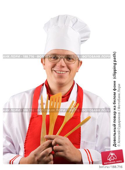 Довольный повар на белом фоне  (clipping path), фото № 188716, снято 7 января 2008 г. (c) Алексей Судариков / Фотобанк Лори