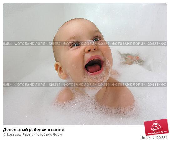 Довольный ребенок в ванне, фото № 120684, снято 5 сентября 2005 г. (c) Losevsky Pavel / Фотобанк Лори